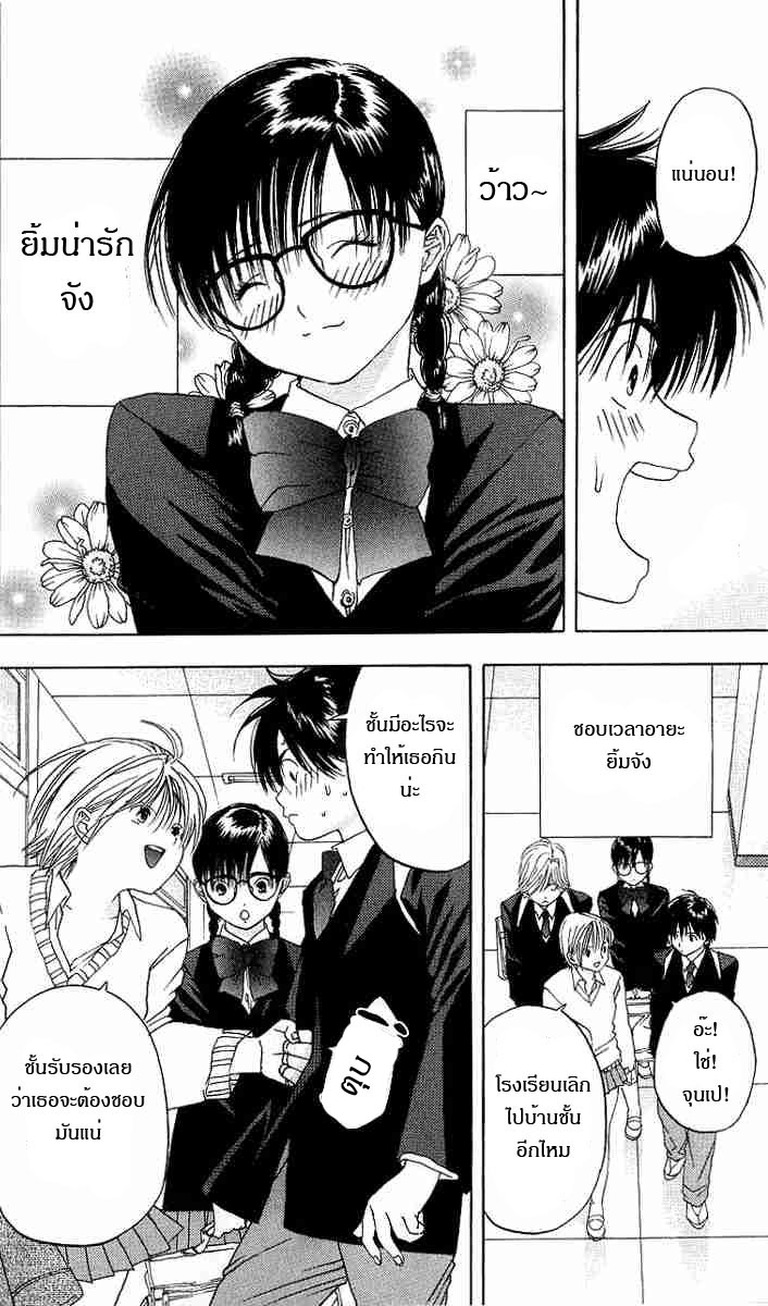 อ่านการ์ตูน Ichigo100 11 ภาพที่ 11