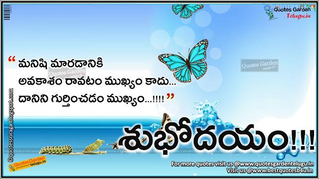 Telugu Good morning quotes with shubhodayam greetings
