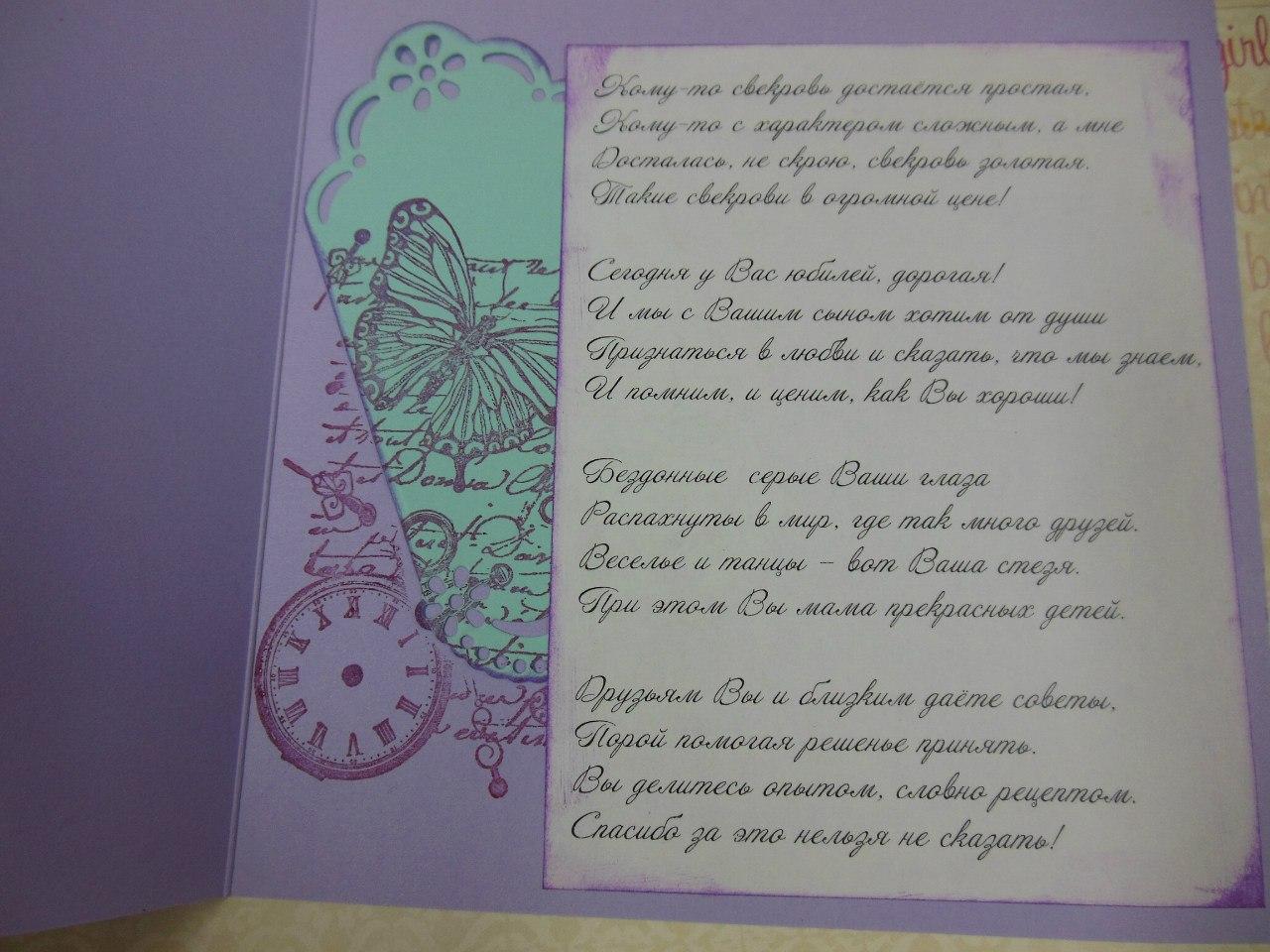 Как подписать открытку свекрови 4