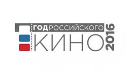 Год Российского кино в России 2016