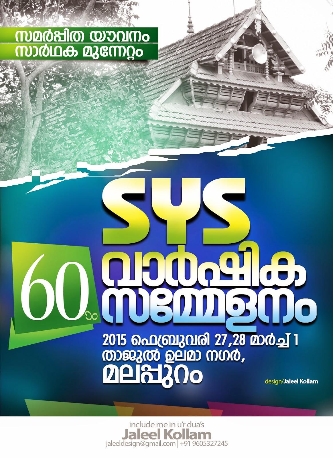 Sys 60th Varshika Sammelanam Malappuram Jaleeldesign Kollam Sys 60