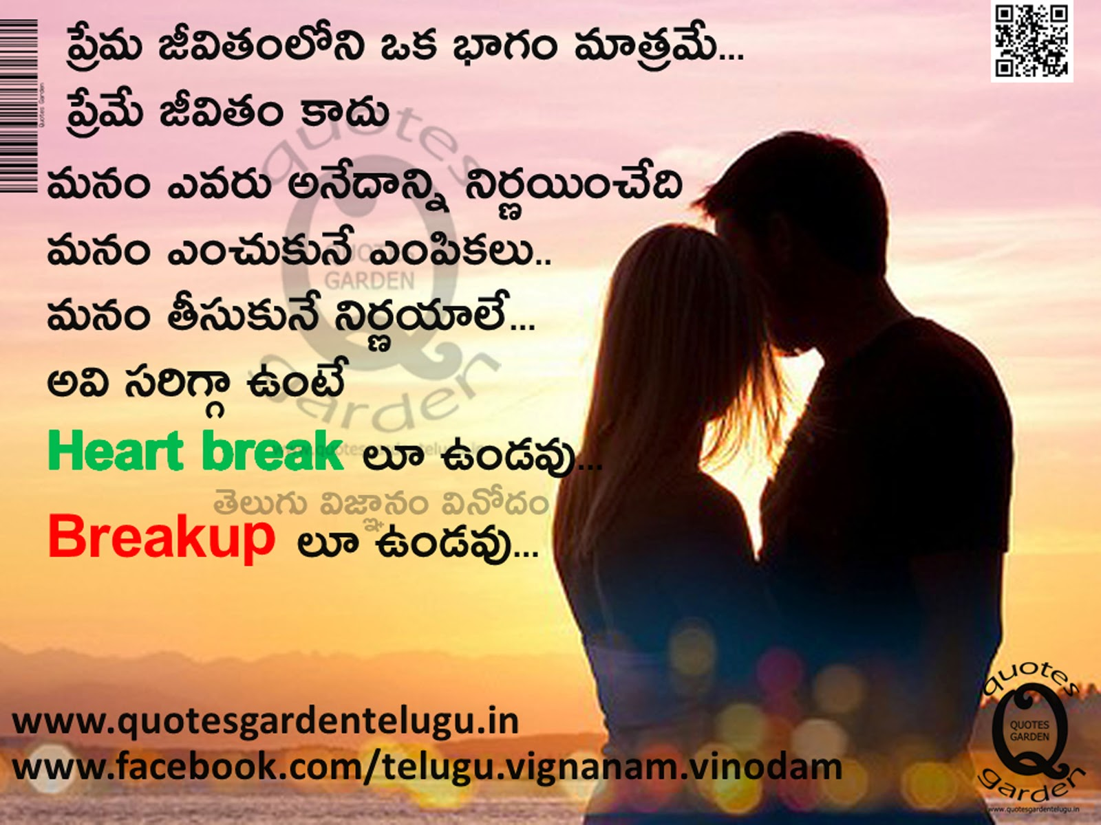 Telugu Love Quotes Gorgeous Telugu Love And Inspirational Quotes  Quotes Garden Telugu
