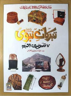Tabaruukat-E-Nabvi sallallahu Alaihi Wasallam