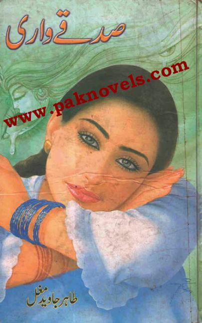 Sadqe Wawri by Tahir javed Mughal