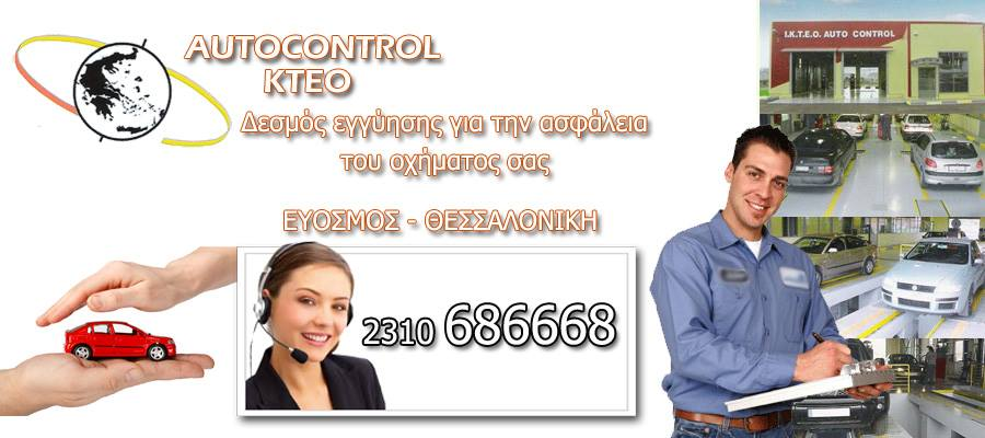 I. KTEO AUTOCONTROL
