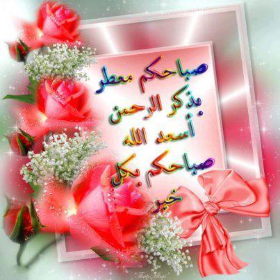 رد: من علم الرسم القرآني أو علم مرسوم الخط التاء المبسوطة والمقبوضة