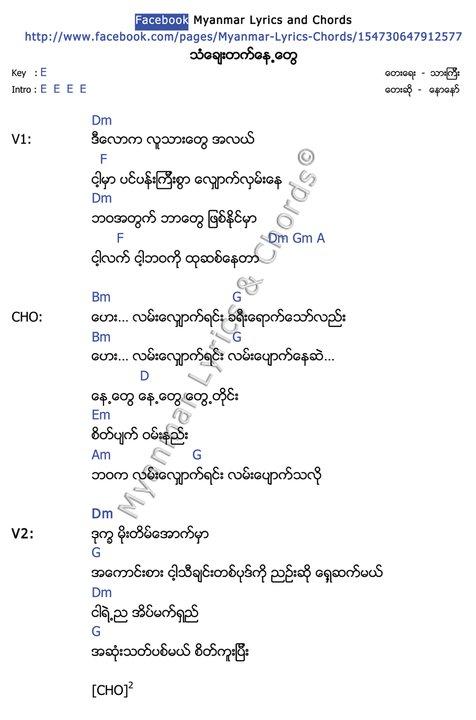 Guitar Chords Myanmar Song