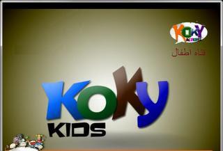 تردد قناة كوكى تي في للأطفال الجديدة على النايل سات Kokky TV Kids Frequency channel on nilesat