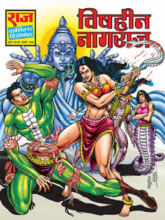 VISHHEEN NAGRAJ (Nagraj Hindi Comic)