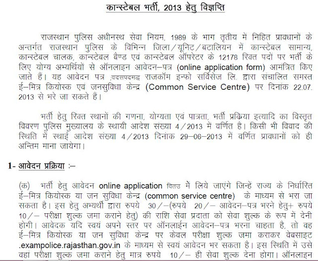Rajasthan_Police_Constable_Recruitment