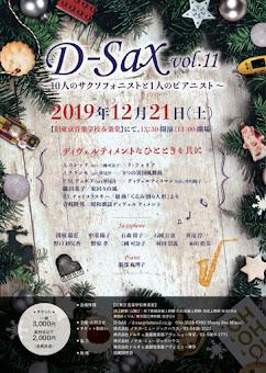D-SAX vol.11 終演しました!