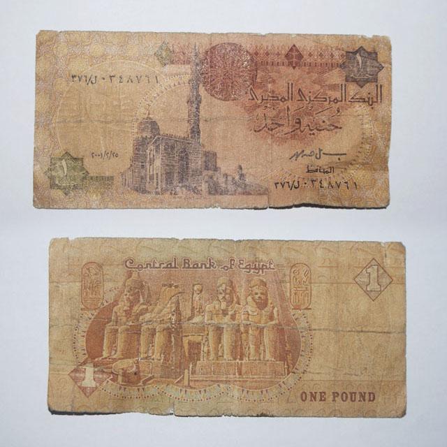 Egypt 1 pound banknote