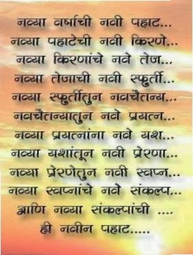 2014 Marathi Poem New Year