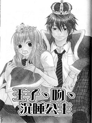 Resenha Manga Príncipe & Beijos & Bela Adormecida (One-Shot Shoujo)
