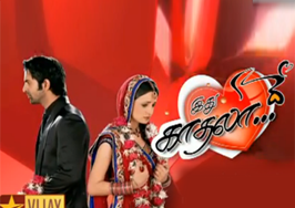 Idhu Kadhala 18-04-2014 – Vijay TV Serial Episode 110 18-04-14