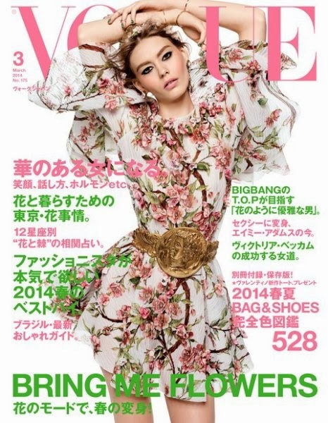 Magazine cover : Ondria Hardin Magazine Photoshoot Pics on Vogue Magazine Japan March 2014 Issue