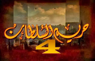 Harim Soltan Saison 4 episode 34 en arabe HD