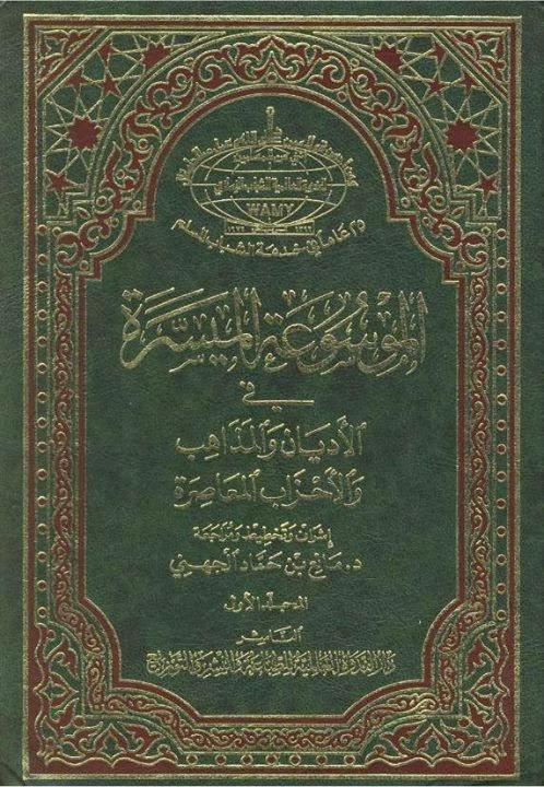 الموسوعة الميسرة في الأديان والمذاهب والأحزاب المعاصرة pdf