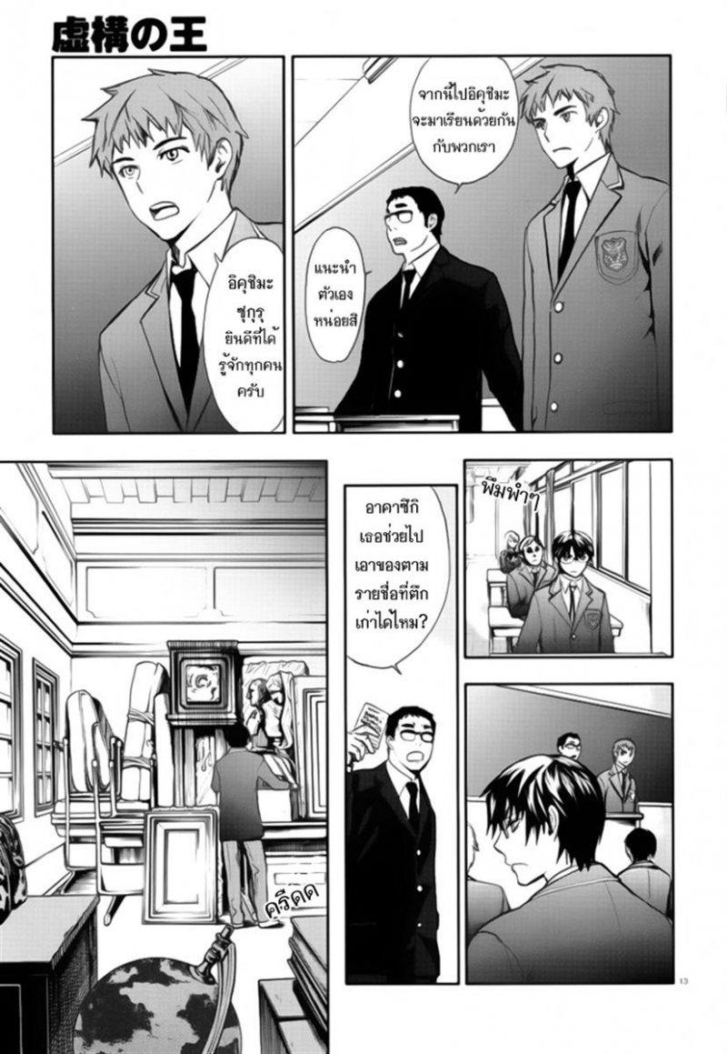 อ่านการ์ตูน Kyokou no Ou 1 ภาพที่ 13