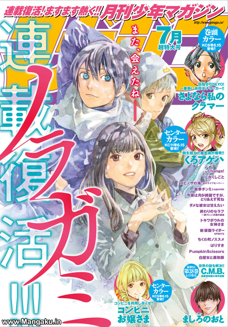 Noragami Chapter 75-2