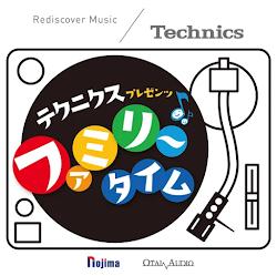 7月2日(日)開催。Technics Presents・音楽が家族をつなげる『ファミリータイム』in 湘南モールFILL