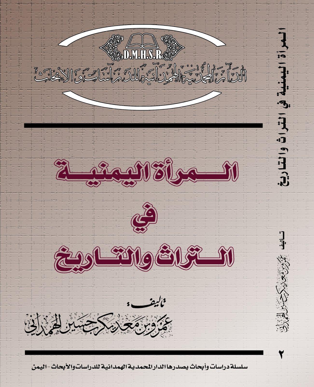 كتاب المرأة اليمنية في التراث والتاريخ