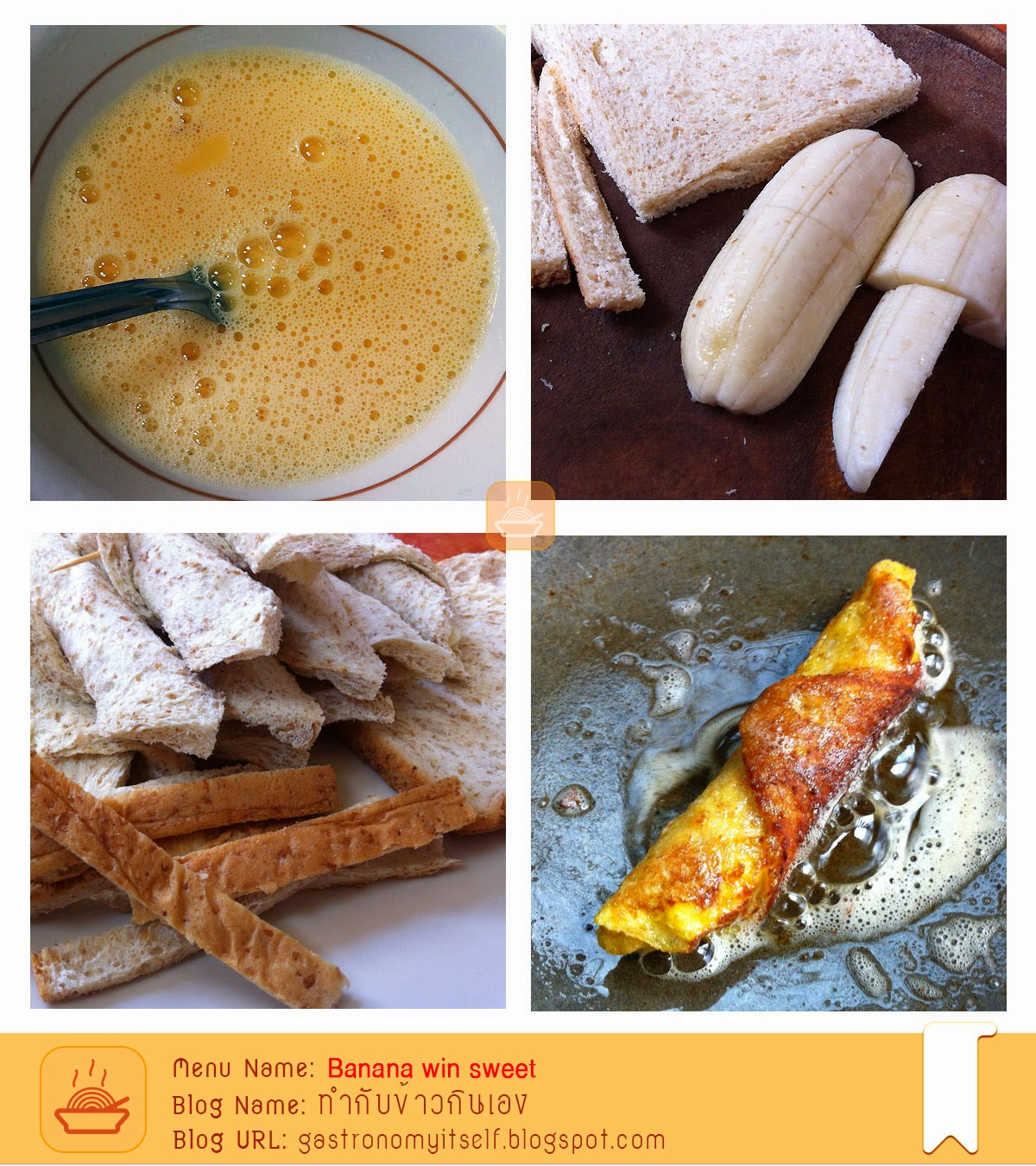ทำกับข้าวกินเองมื้อนี้ขอเสนอของหวาน อ้อมเรียกว่า Banana win sweet