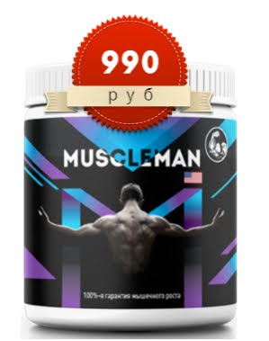Muscleman - протеин для мышц