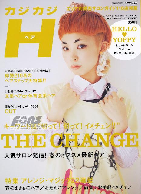 CAZI CAZI H 2008 Spring VOL. 28 japanese hair magazines