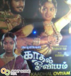 kadhal oviyam tamil movie online watch a to z songs