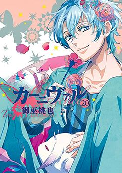 Karneval Manga