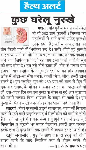 Healthmela Home Treatement Tips In Hindi Language Health Alert