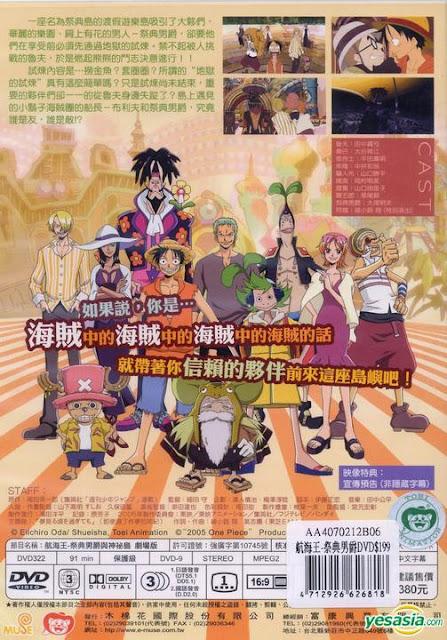 海賊王(航海王) 劇場版 ONE PIECE MOVIE 2005 祭典男爵與神祕之島