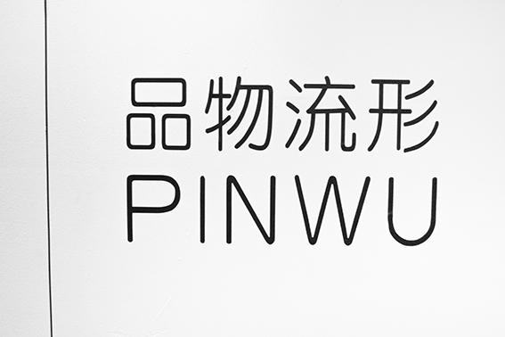 http://www.pinwu.net/index.php