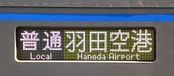 普通 羽田空港行き 3000形側面