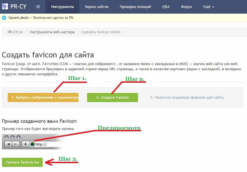Как сделать значок сайта в wordpress