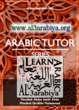 Arabic Tutor Series 4 parts