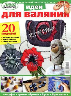 Лена рукоделие. Спецвыпуск № 1(ноябрь 2011)