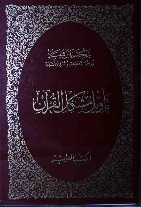 Taweel Mushkil Al-Quran Islamic Book