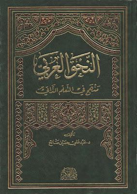 النحو العربي: منهج في التعليم الذاتي - عبد علي حسن صالح pdf