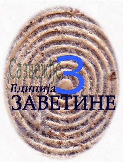 Салаш СЕВЕРАЦА