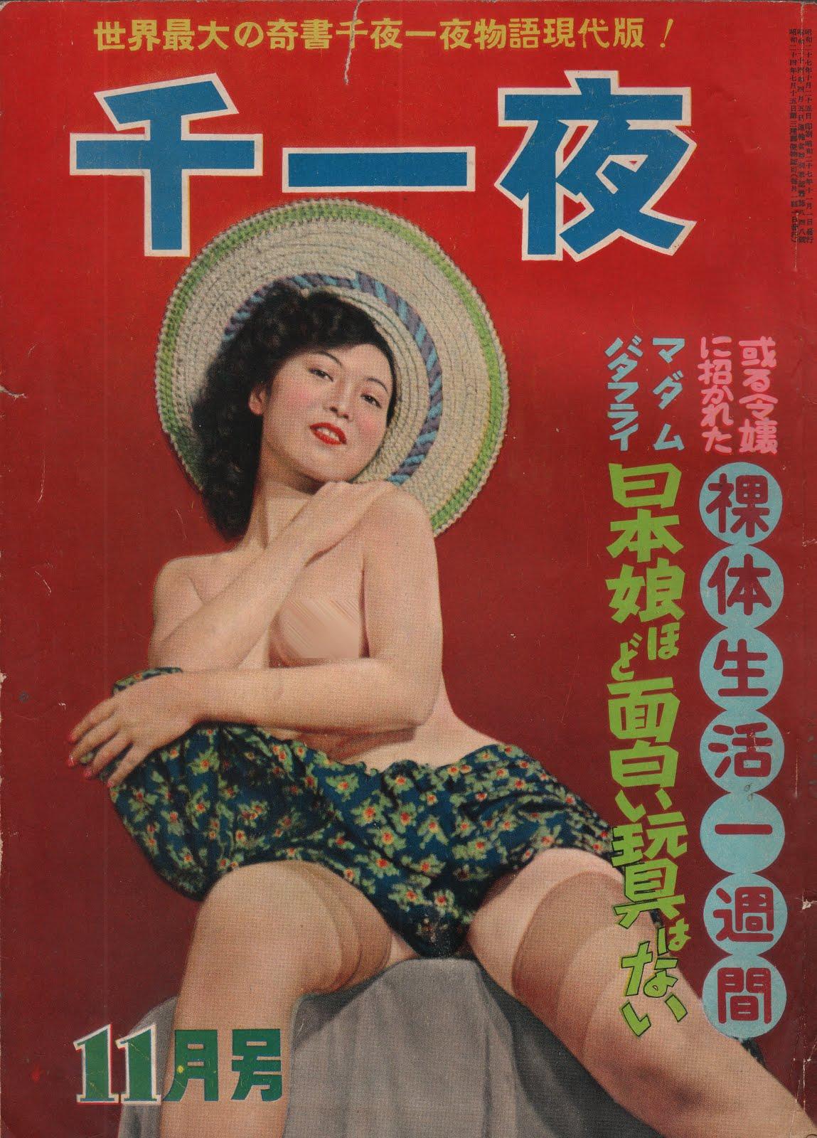 japanese retro porn