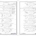 نشر اجابات كل مسائل الكتاب المدرسى كيمياء 3 ثانوى 2014