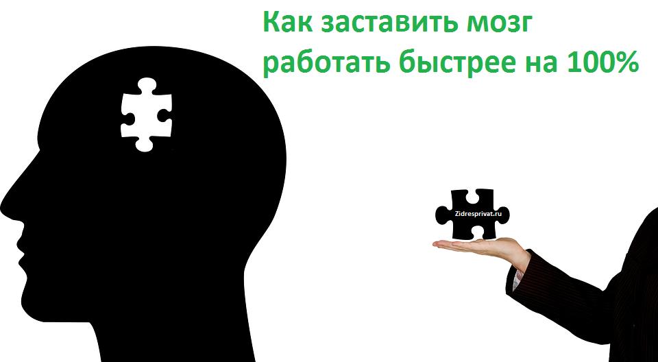 Как сделать мозг лучше работал 89