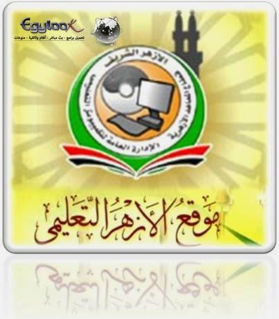 موقع الازهر التعليمي alazhar الموقع الرسمي للأزهر الشريف