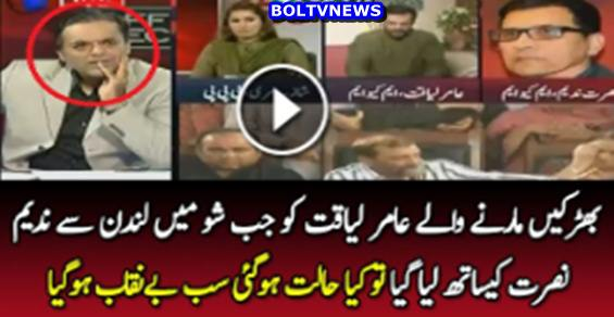 Aamir LiaqaExposed Press Conference Was Lie?