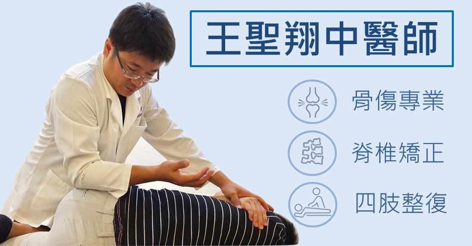 王聖翔中醫師