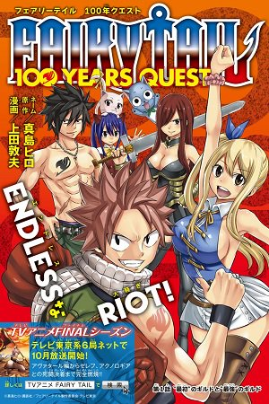 Fairy Tail: 100 Years Quest Manga