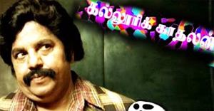 Kalloori Kadhalan – short film by Ajay Gnayamuthu | Naalaiya Iyakkunar