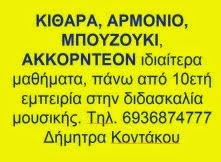 ΚΙΘΑΡΑ, ΑΡΜΟΝΙΟ, ΜΠΟΥΖΟΥΚΙ, ΑΚΚΟΡΝΤΕΟΝ